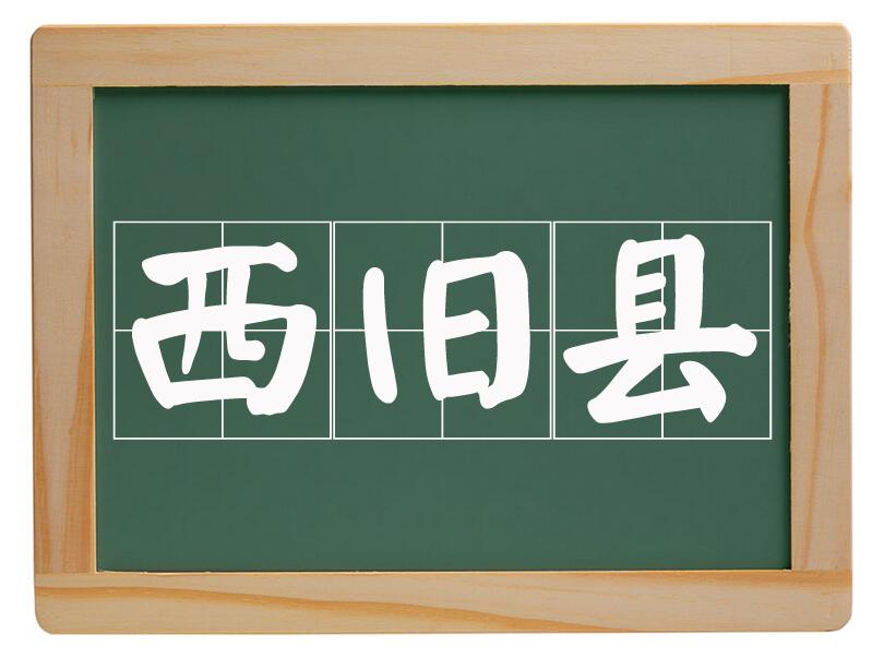 青年办事处西旧县村