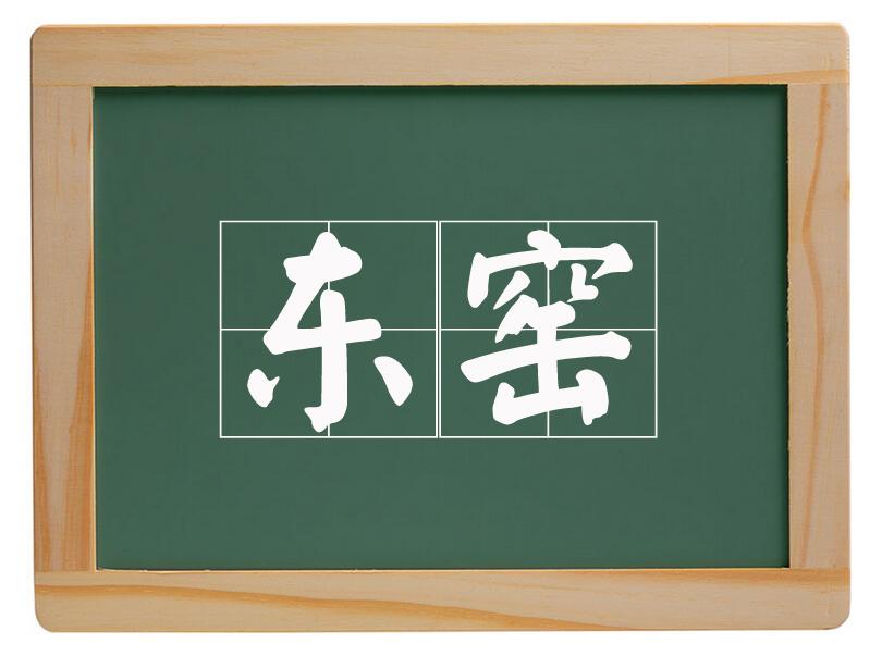 青年办事处东窑村
