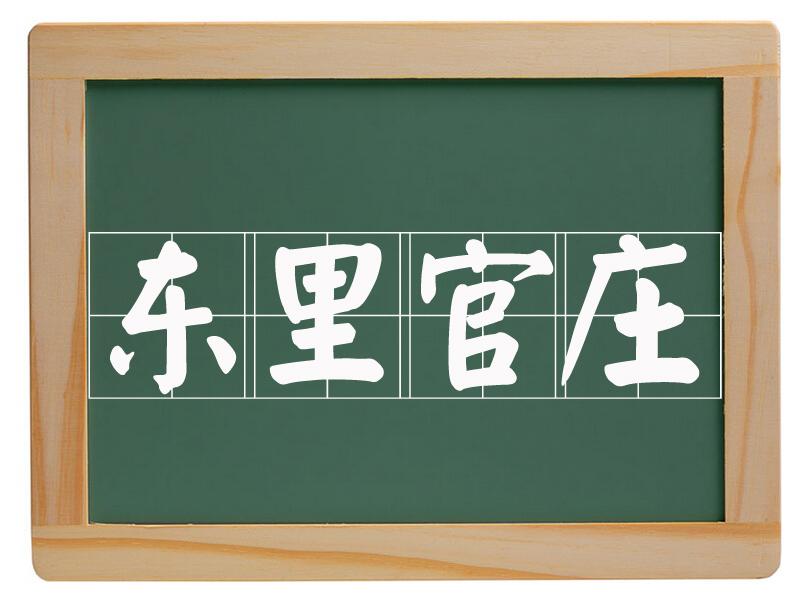 青年办事处东里官庄村
