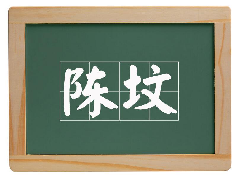 新华办事处陈坟村