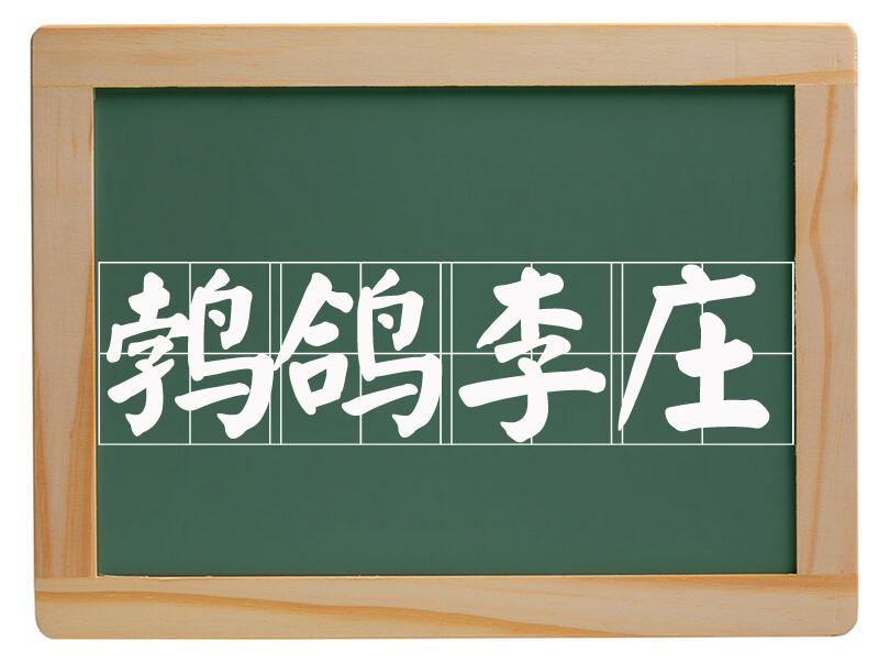 新华办事处鹁鸽李庄村