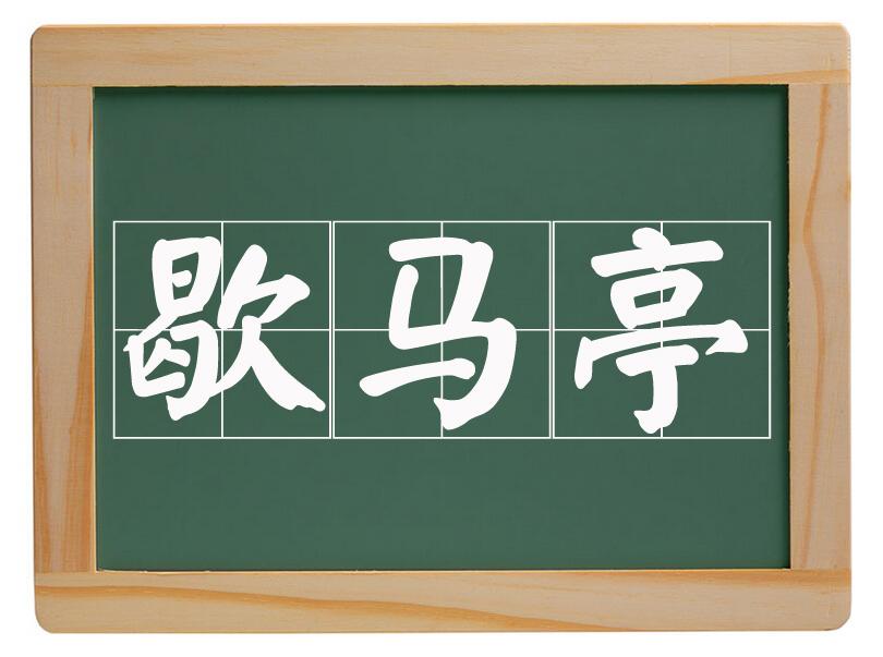 大辛庄办事处歇马亭村