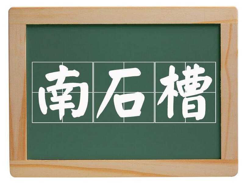 大辛庄办事处南石槽村