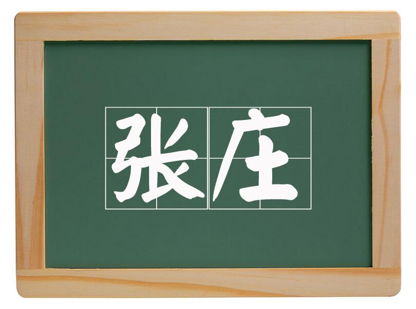 松林镇张庄村
