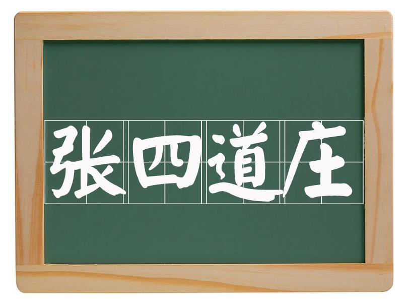 松林镇张四道庄村