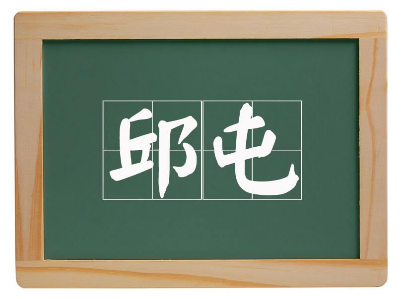 大辛庄庄办事处邱屯村