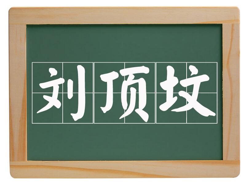 大辛庄办事处刘顶坟村
