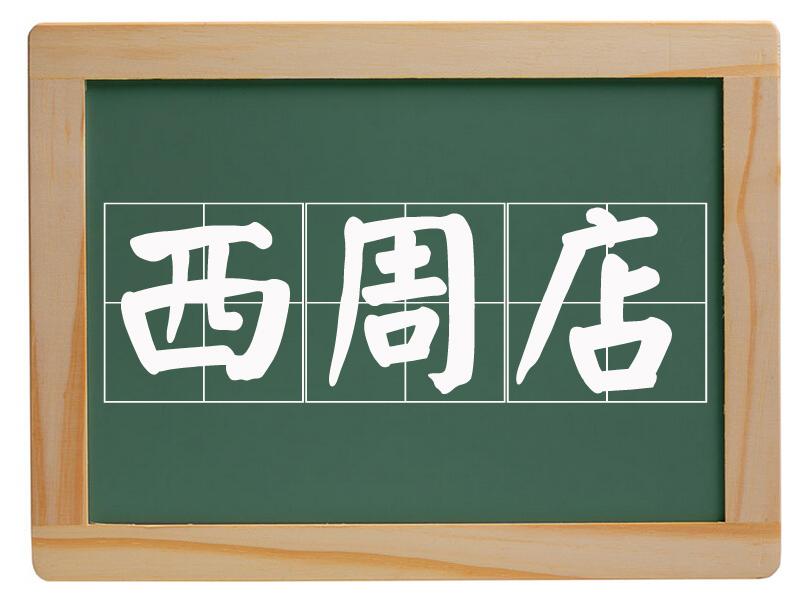 大辛庄办事处西周店村