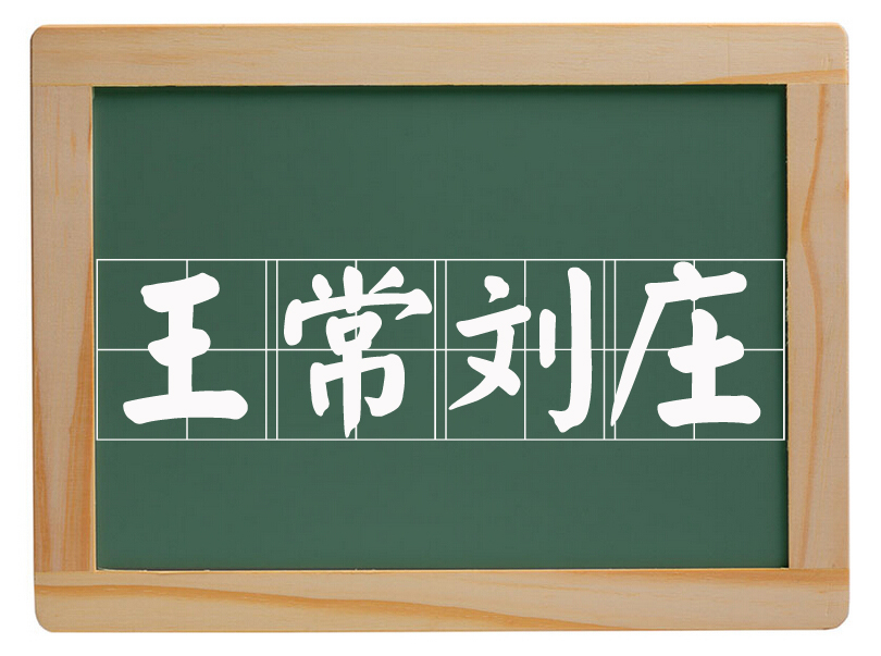 松林镇王常刘庄村