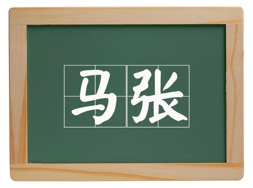 松林镇马张村