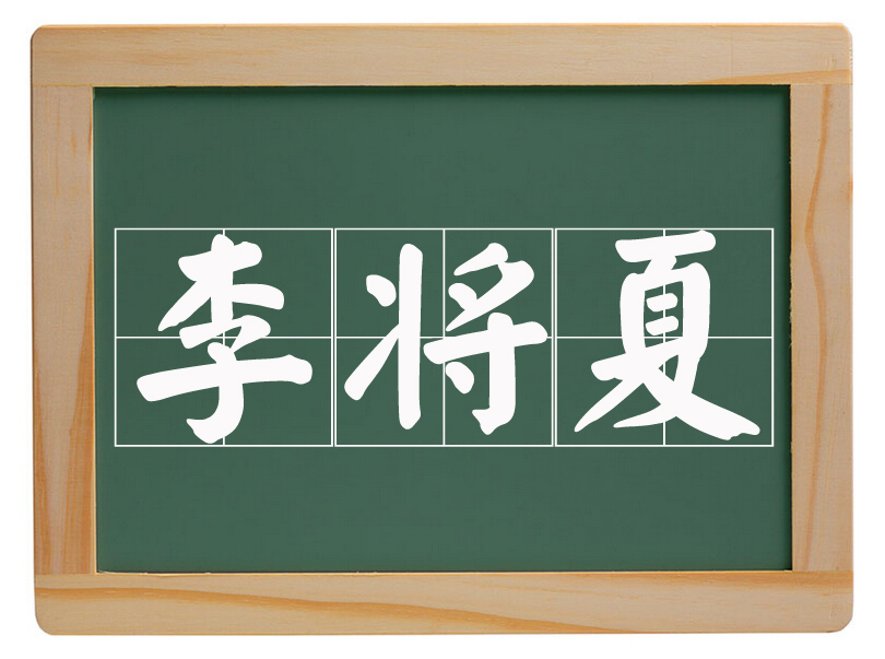 老赵庄镇李将夏村