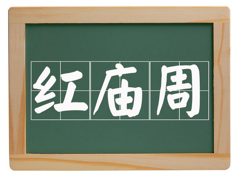 老赵庄镇红庙周村
