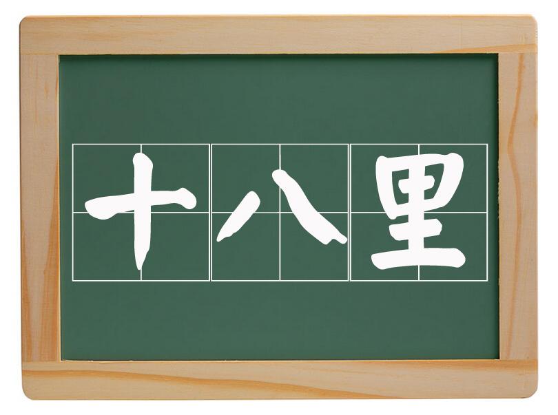 老赵庄镇十八里村