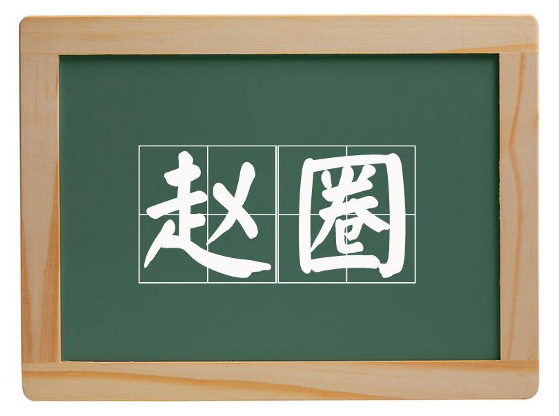 刘垓子镇赵圈村