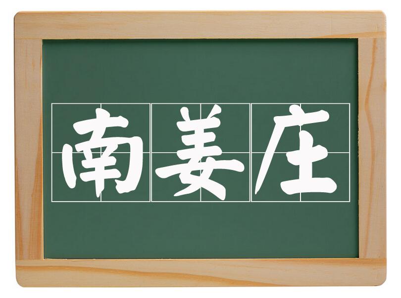 刘垓子镇南姜庄村