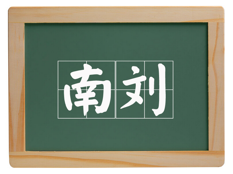 刘垓子镇南刘村