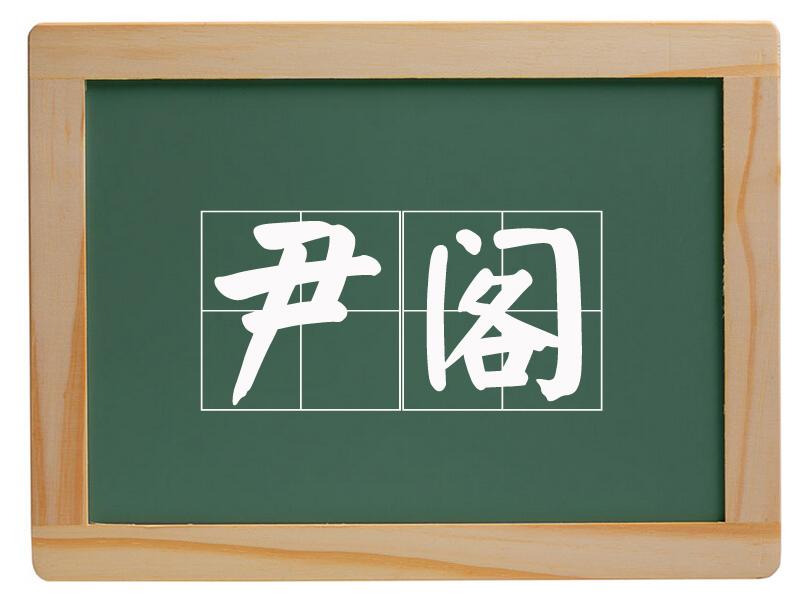 刘垓子镇尹阁村