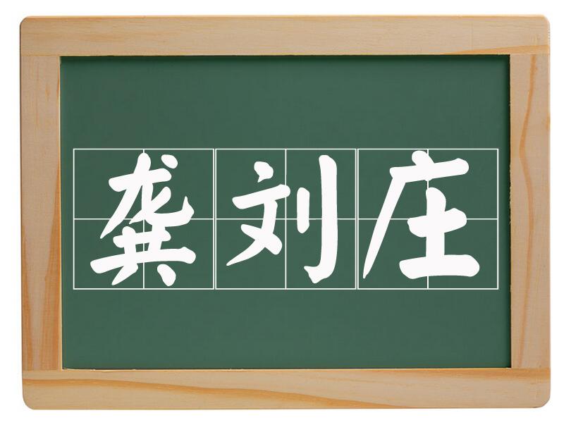 尚店乡龚刘庄村