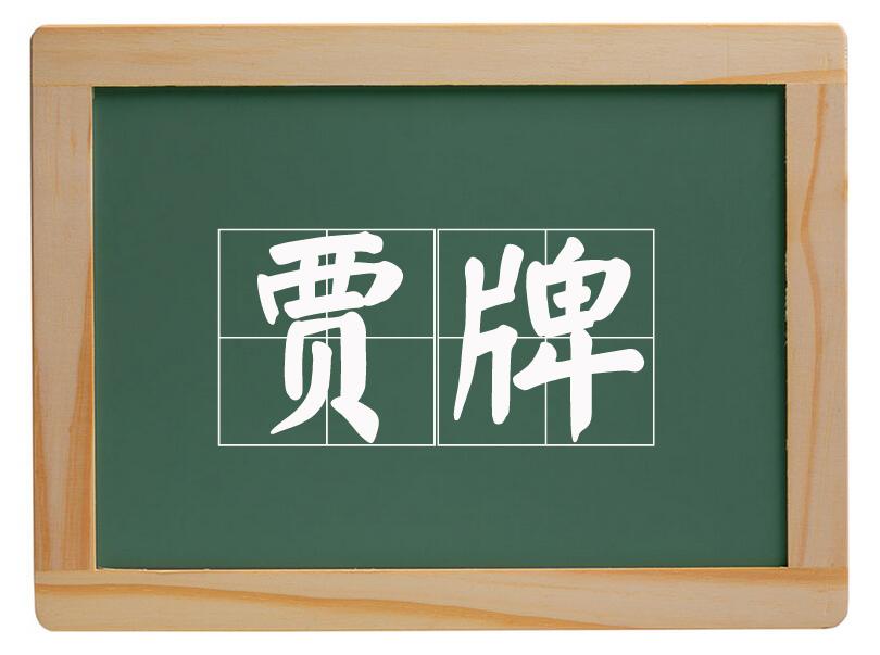 尚店乡贾牌村