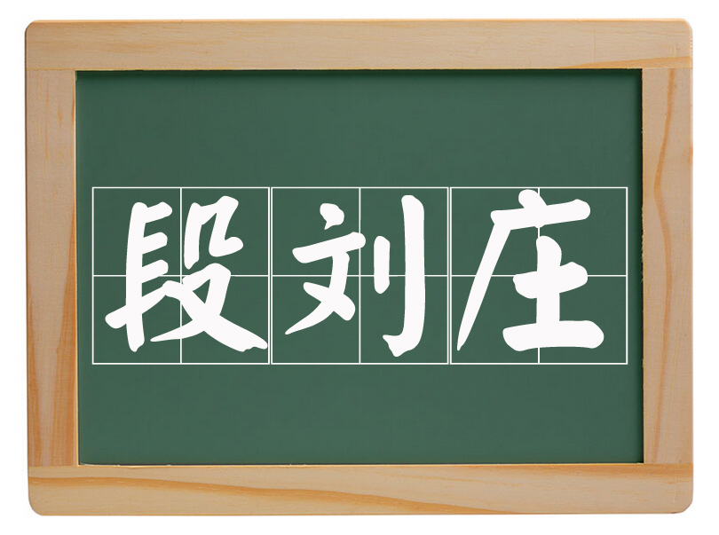 尚店乡段刘庄村