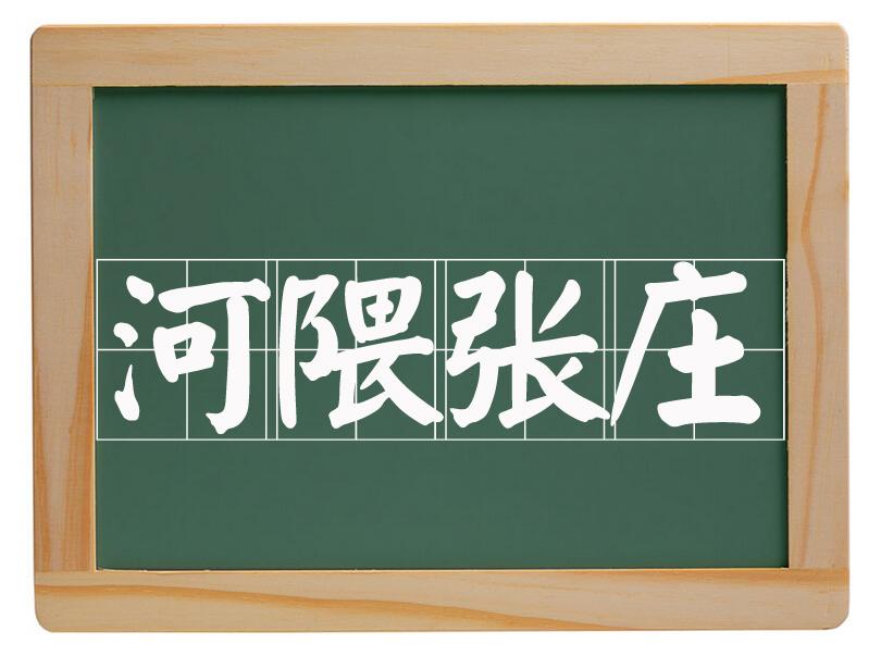 戴湾乡河隈张庄村