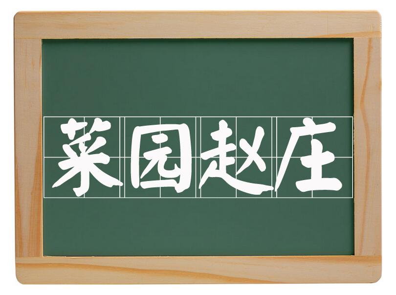 康庄镇菜园赵庄村