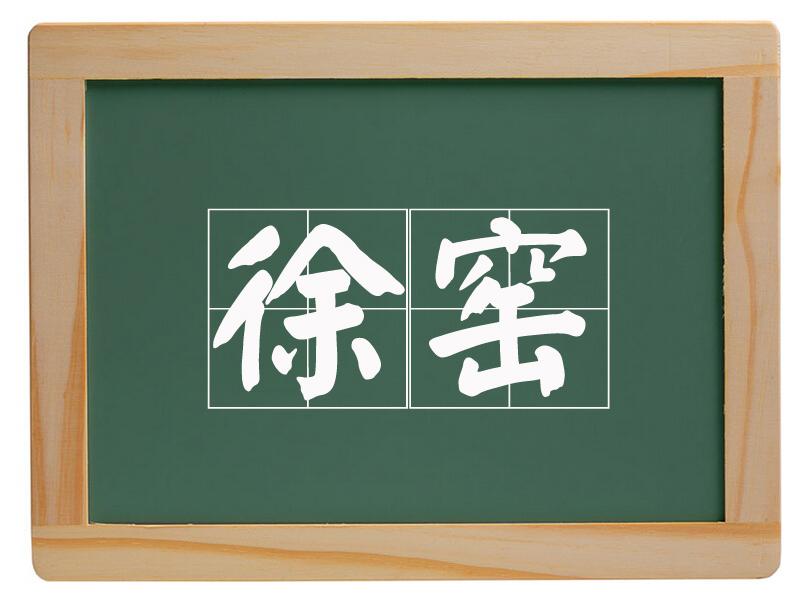 康庄镇徐窑村