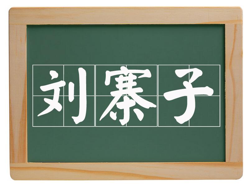 康庄镇刘寨子村