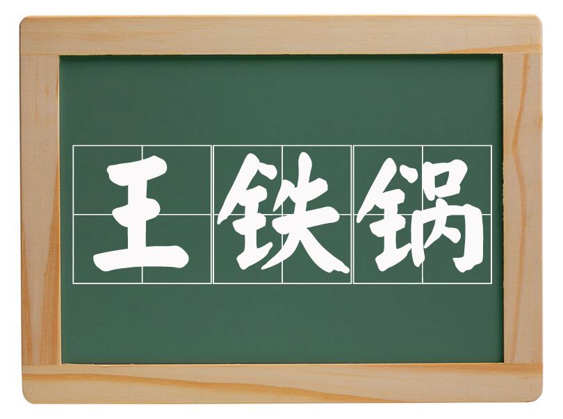 康庄镇王铁锅村