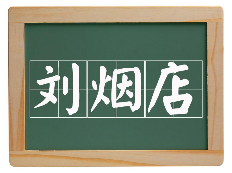 烟店镇刘烟店村