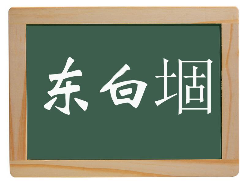 尚店乡东白�卮�