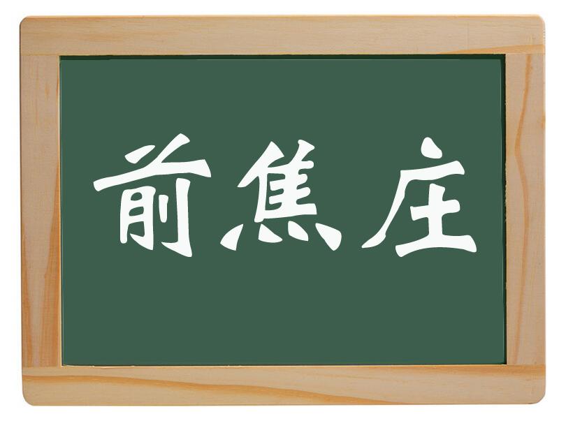 尚店乡前焦庄村