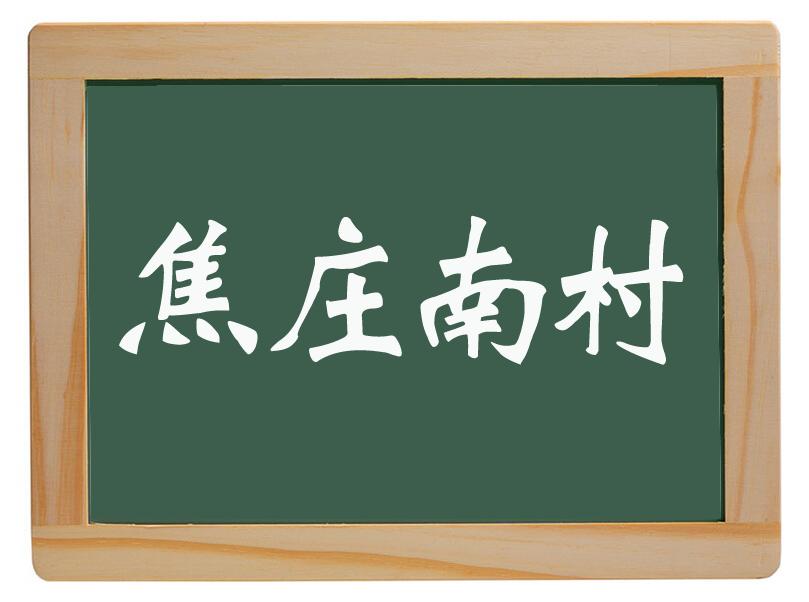 尚店乡焦庄南村