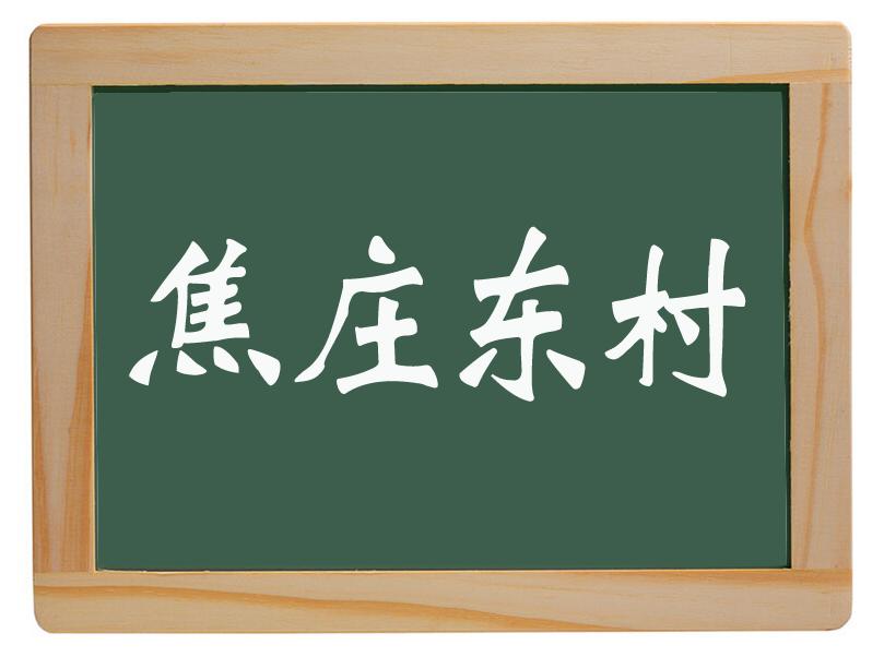 尚店乡焦庄东村