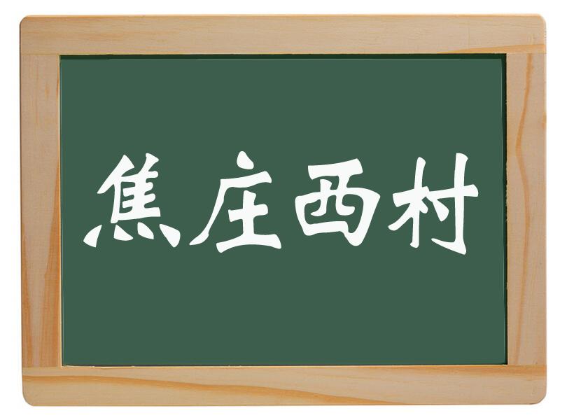 尚店乡焦庄西村