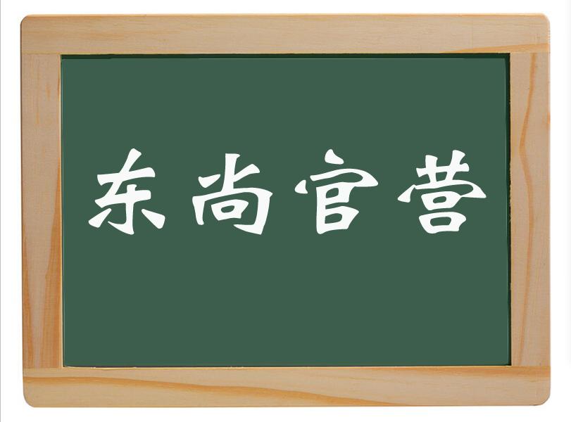 松林镇东尚官营村