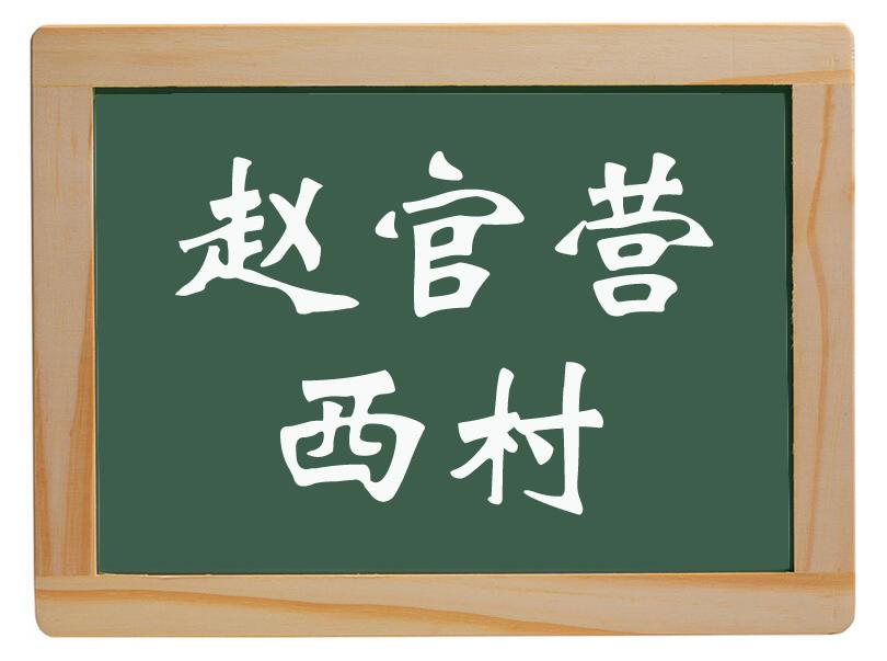 戴湾乡赵官营西村