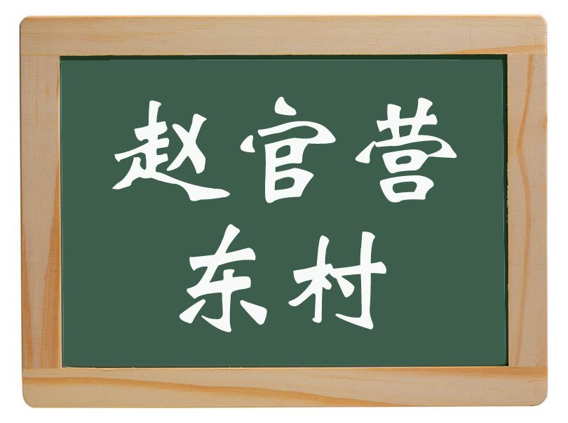 戴湾乡赵官营东村
