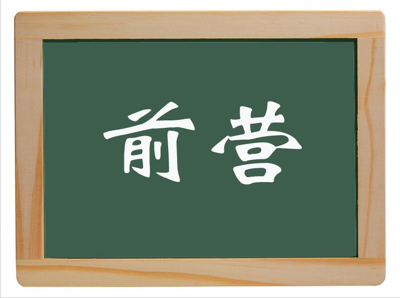 老赵庄镇前营村