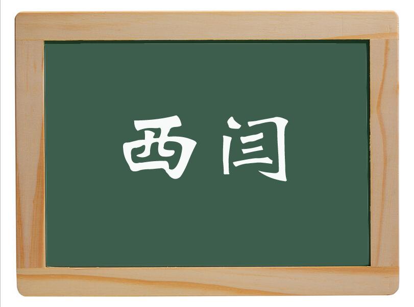 新华办事处西闫庄村