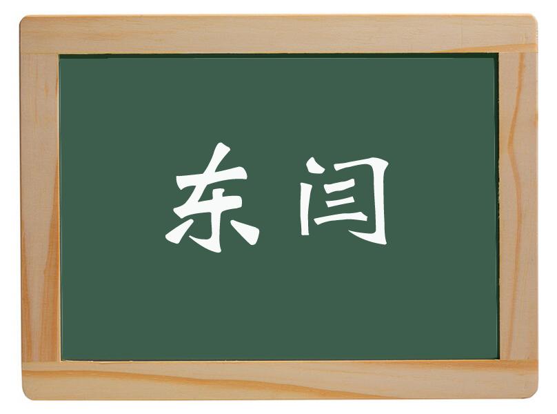 新华办事处东闫庄村