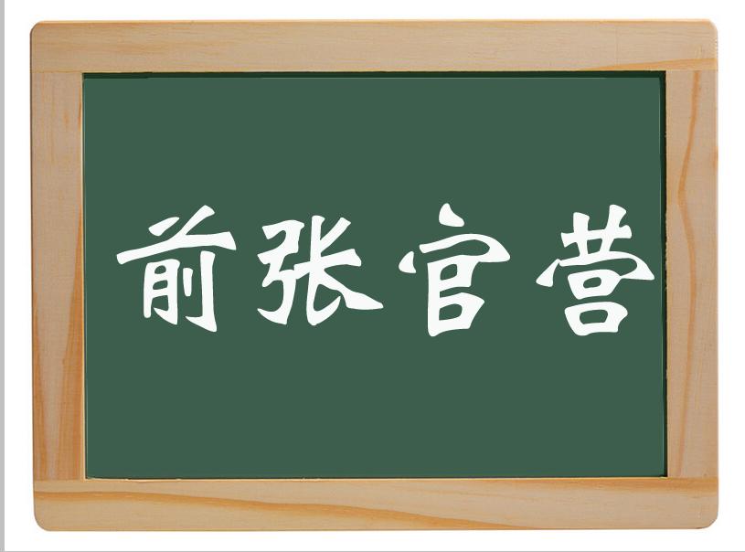 魏湾镇前张官营村