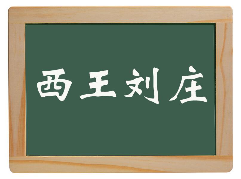 戴湾乡西王刘庄村
