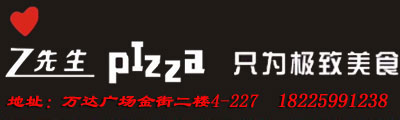 Z先生的披萨
