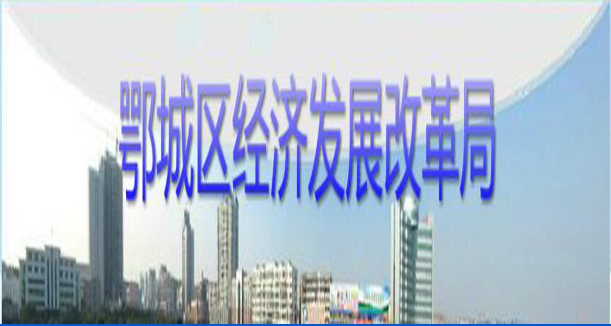 012区经济发展改革局