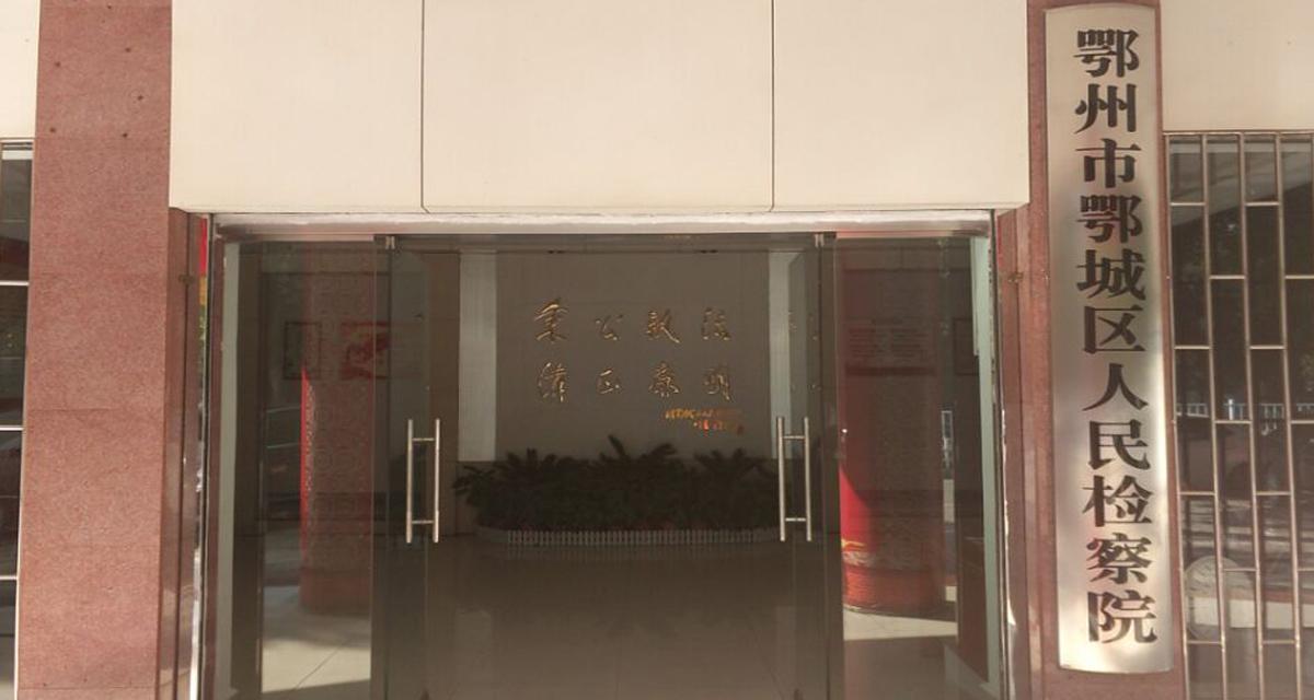 021鄂城区人民检察院