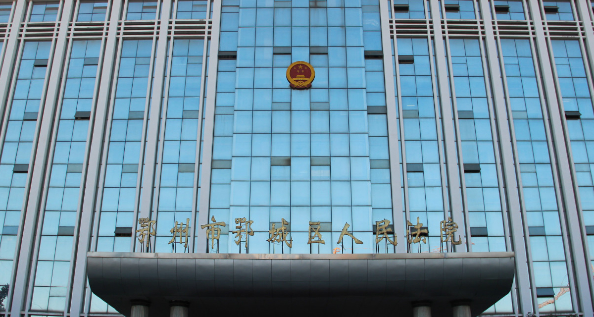 024鄂城区人民法院