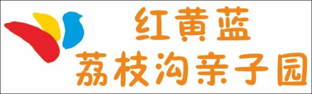 红黄蓝荔枝沟亲子园
