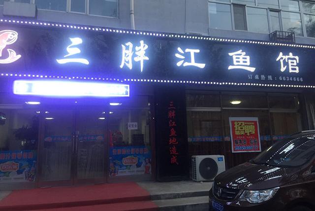 1046澳门轮盘赌场三胖江鱼馆