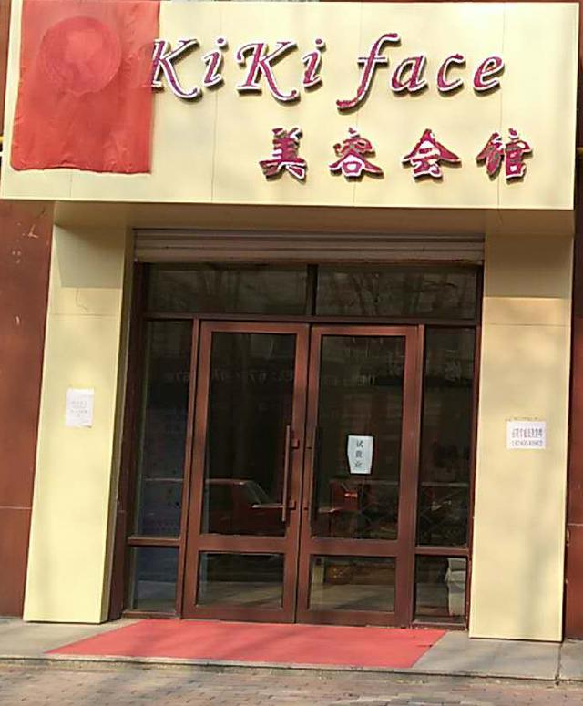 1125澳门轮盘赌场KIKIFace美容会馆